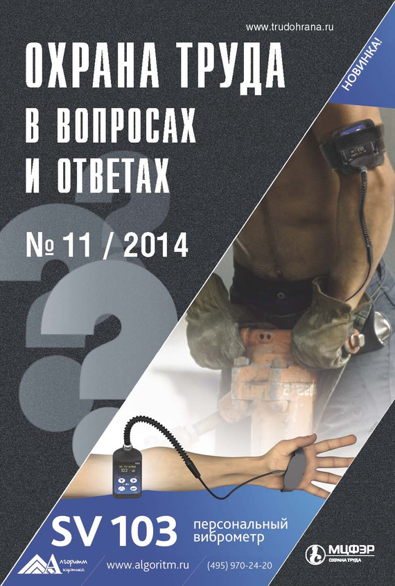 Отсутствует Охрана труда в вопросах и ответах № 11 2014 охрана труда в малом бизнесе ремонт бытовой техники