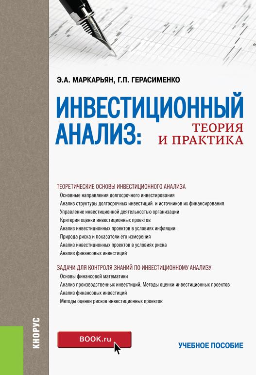 бесплатно скачать Г. П. Герасименко интересная книга