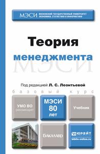 Лидия Сергеевна Леонтьева. Теория менеджмента. Учебник для бакалавров