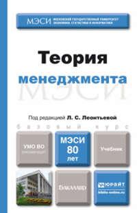 Леонтьева, Лидия Сергеевна  - Теория менеджмента. Учебник для бакалавров