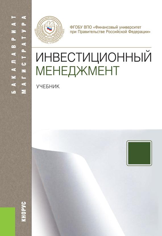 Наталия Ивановна Лахметкина Инвестиционный менеджмент а ф шориков экспертная система инвестиционного проектирования
