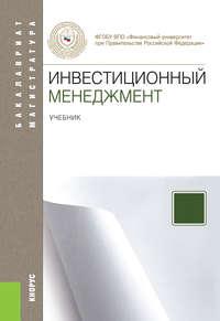 Лахметкина, Наталия Ивановна  - Инвестиционный менеджмент