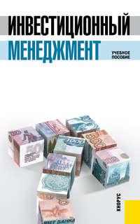 Мищенко, Виталий  - Инвестиционный менеджмент