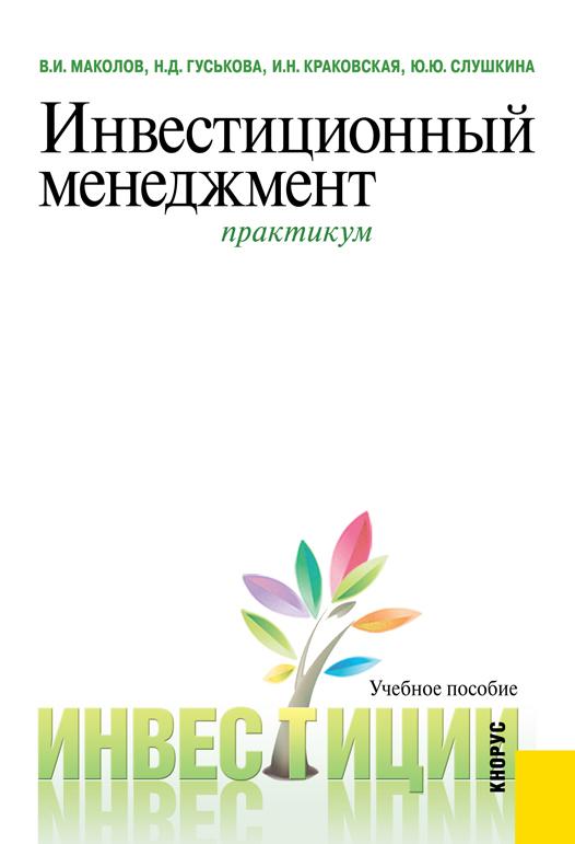 Надежда Гуськова Инвестиционный менеджмент. Практикум надежда дмитриевна гуськова основы