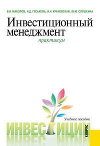 Гуськова, Надежда  - Инвестиционный менеджмент. Практикум