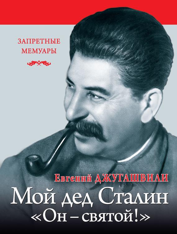 Евгений Джугашвили Мой дед Иосиф Сталин. «Он – святой!» плигина я ред мемуары матери сталина 13 женщин джугашвили