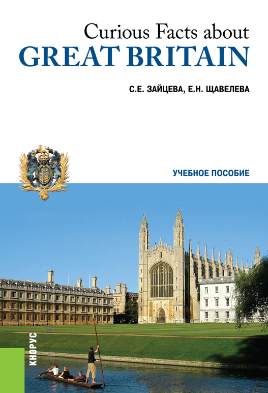 Серафима Зайцева Curious Facts about Great Britain