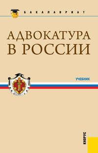 Смоленский, М. Б.  - Адвокатура в России