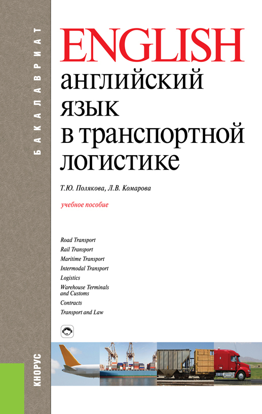 Людмила Комарова Английский язык в транспортной логистике коммерческая логистика учебник для вузов стандарт третьего поколения