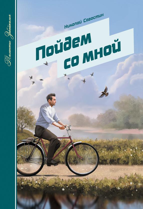Николай Савостин бесплатно