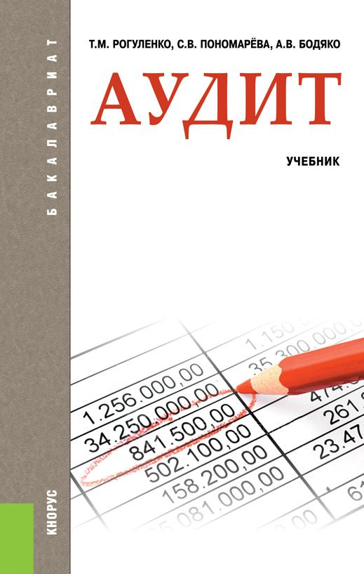 А. В. Бодяко Аудит аудит учебник