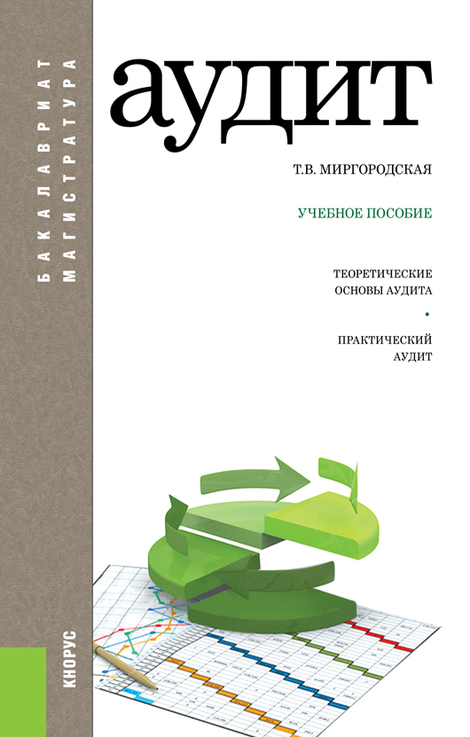 Татьяна Миргородская Аудит международные стандарты аудита учебное пособие фгос