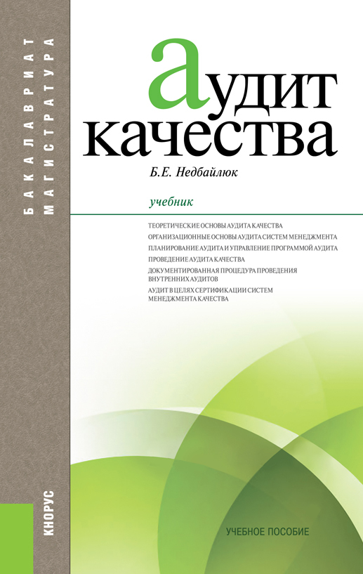 Б. Е. Недбайлюк Аудит качества а в пыхтин аудит систем качества