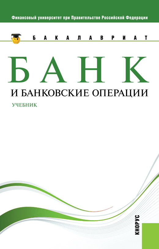Банк и банковские операции