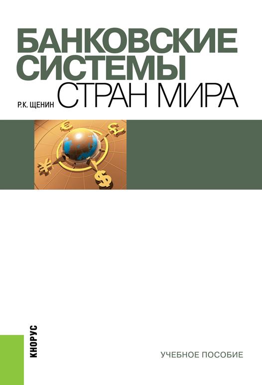 Ромил Щенин Банковские системы стран мира смулов а промышленные и банковские фирмы