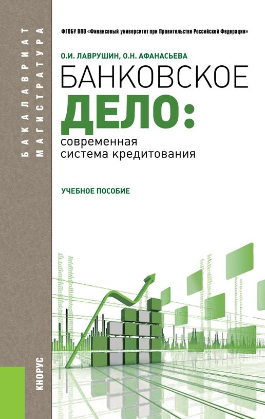Банковское дело: современная система кредитования