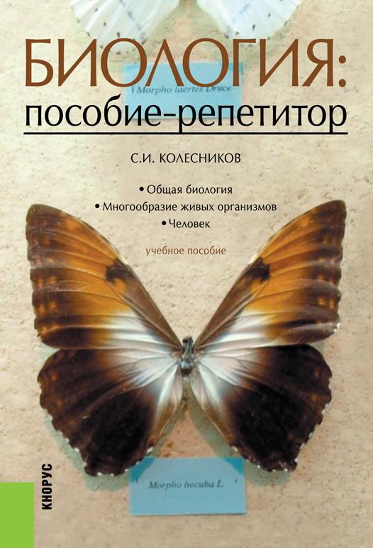 С. И. Колесников Биология: пособие-репетитор самойлова е егэ 2011 литература репетитор