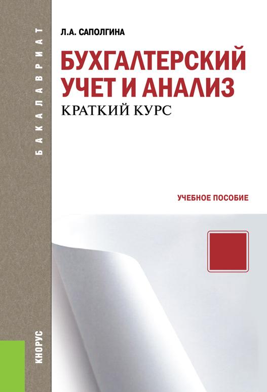 Бухгалтерский учет и анализ. Краткий курс