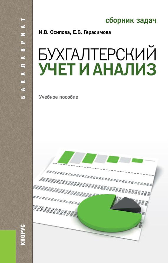скачать книгу Елена Герасимова бесплатный файл