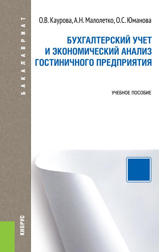 Бухгалтерский учет и экономический анализ гостиничного предприятия