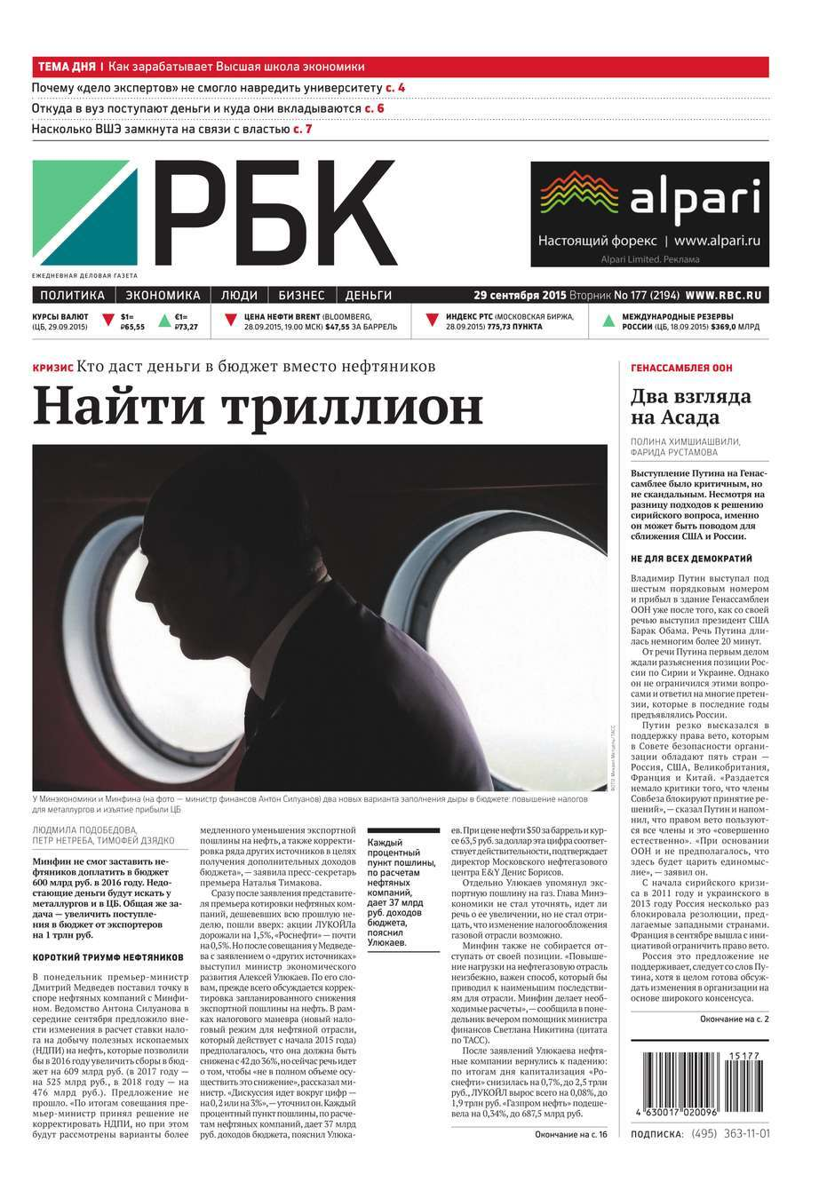 Книга Ежедневная деловая газета РБК 67