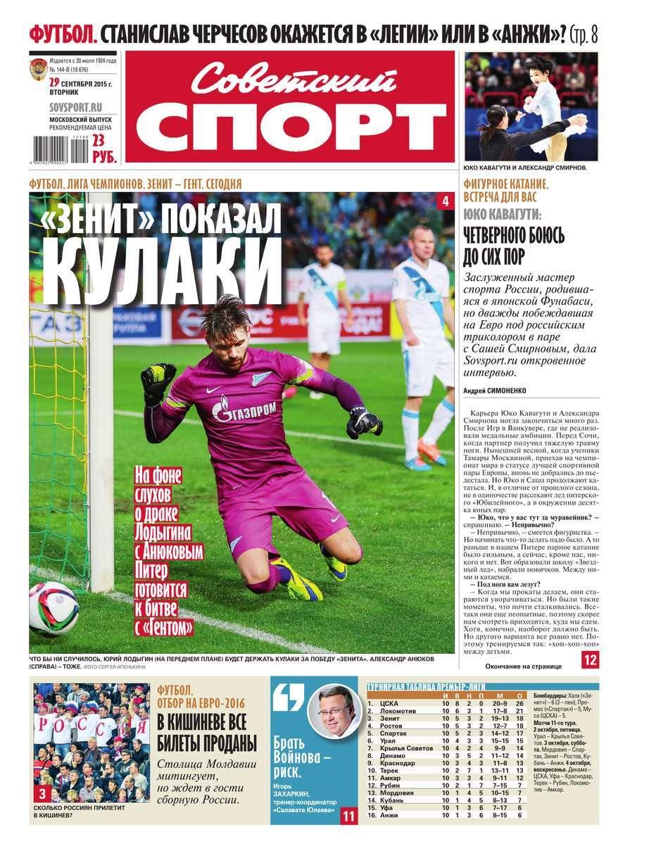 Советский спорт 144в