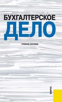 Хахонова, Наталья  - Бухгалтерское дело