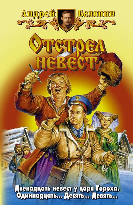Андрей Белянин - Отстрел невест