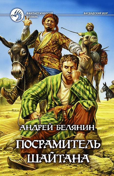 просто скачать Андрей Белянин бесплатная книга