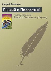 Белянин, Андрей  - Рыжий и Полосатый