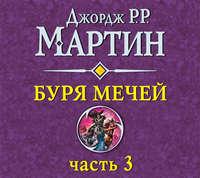 Мартин, Джордж  - Буря мечей (часть 3)
