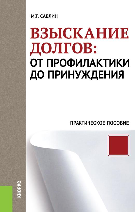 Максим Саблин Взыскание долгов: от профилактики до принуждения трудовой договор cdpc