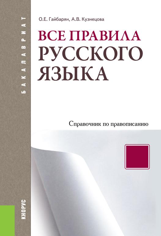 Все правила русского языка. Справочник по правописанию от ЛитРес