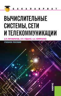 Гудыно, Лев  - Вычислительные системы, сети и телекоммуникации