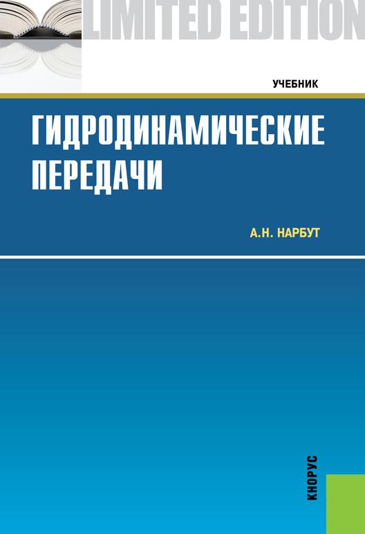 доступная книга Андрей Николаевич Нарбут легко скачать