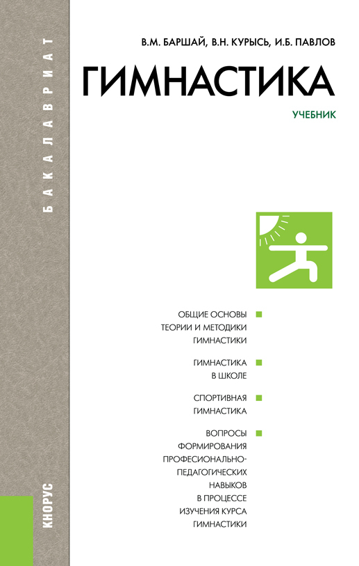 Владимир Баршай Гимнастика