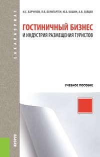 Барчуков, Игорь Сергеевич  - Гостиничный бизнес и индустрия размещения туристов