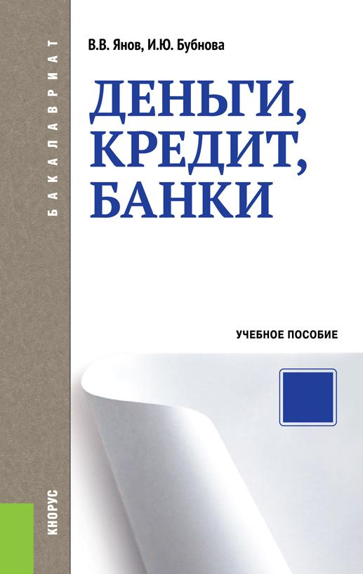 Инна Бубнова Деньги, кредит, банки учебники проспект деньги кредит банки уч 2 е изд