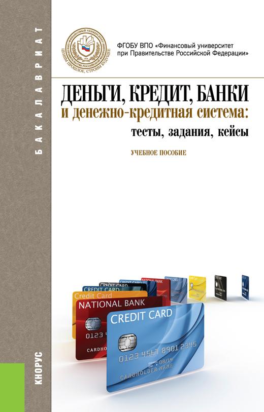 Марина Абрамова Деньги, кредит, банки и денежно-кредитная система: тесты, задания, кейсы