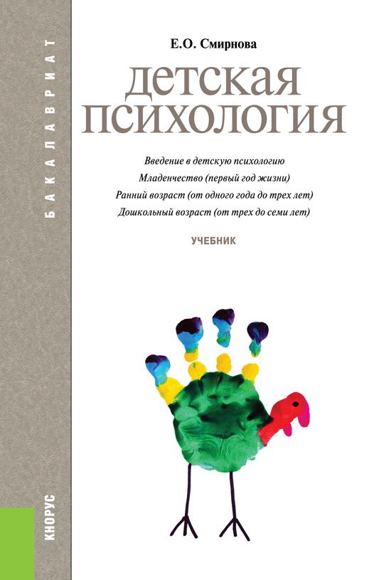 Елена Олеговна Смирнова Детская психология календарь развития ребенка