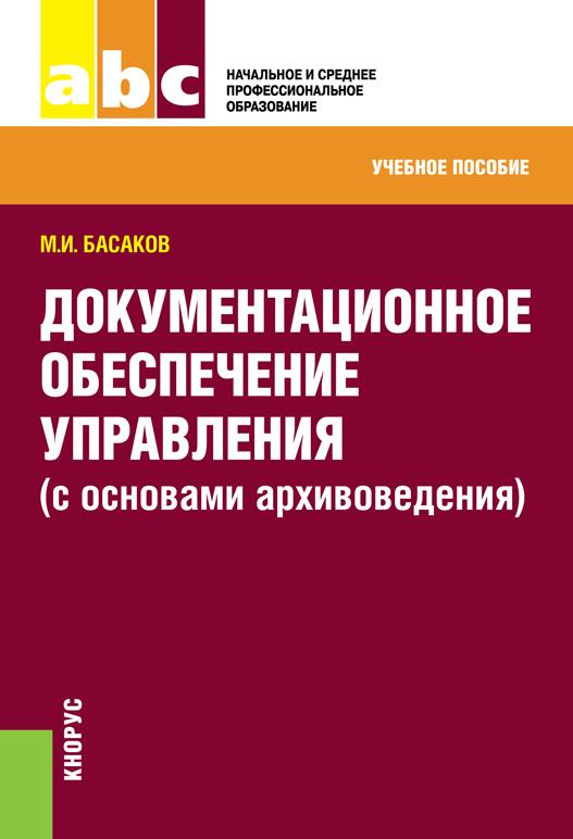 Документационное обеспечение управления ( Михаил Басаков  )