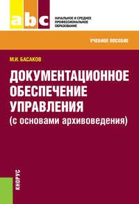 Басаков, Михаил  - Документационное обеспечение управления