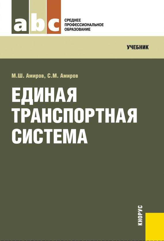 Магомед Амиров Единая транспортная система стоимость