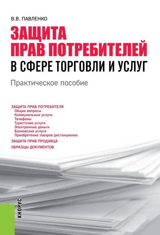 В. В. Павленко Защита прав потребителей в сфере торговли и услуг
