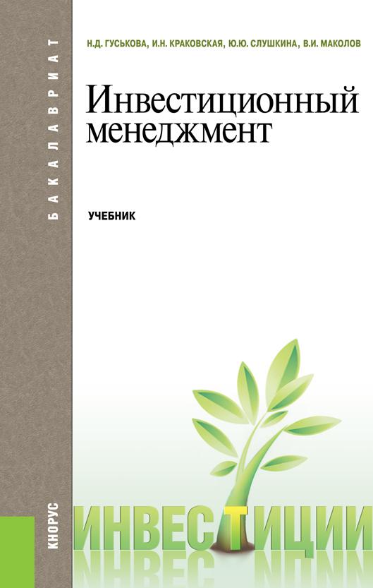 Надежда Гуськова Инвестиционный менеджмент
