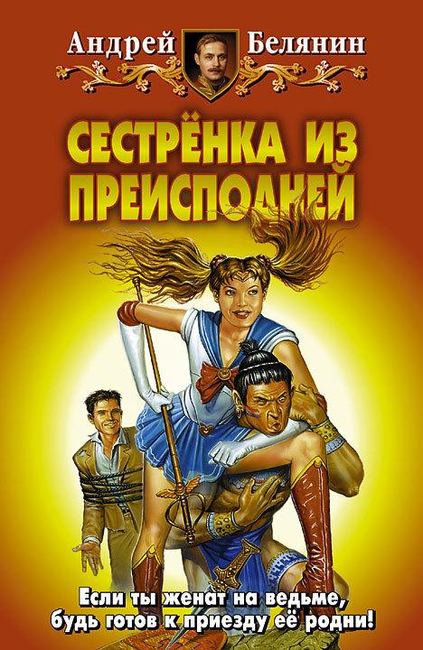 бесплатно Сестренка из Преисподней Скачать Андрей Белянин
