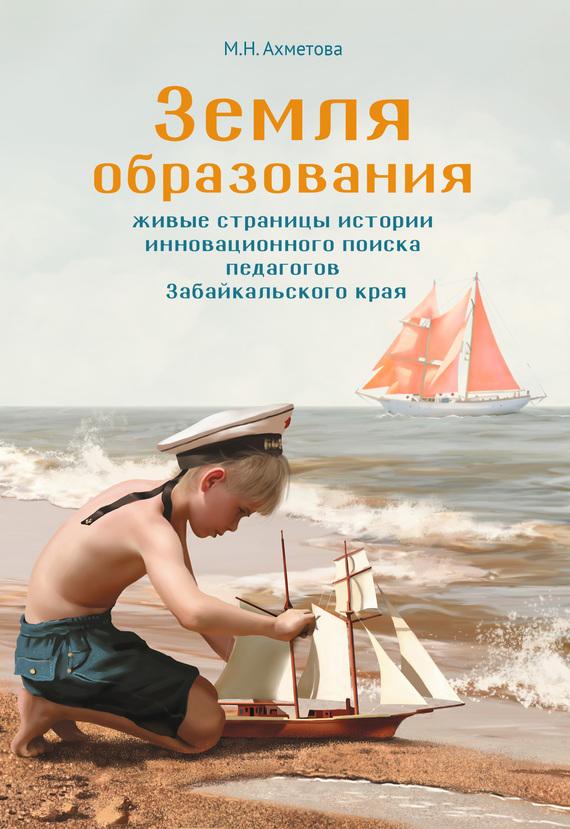 напряженная интрига в книге М. Н. Ахметова