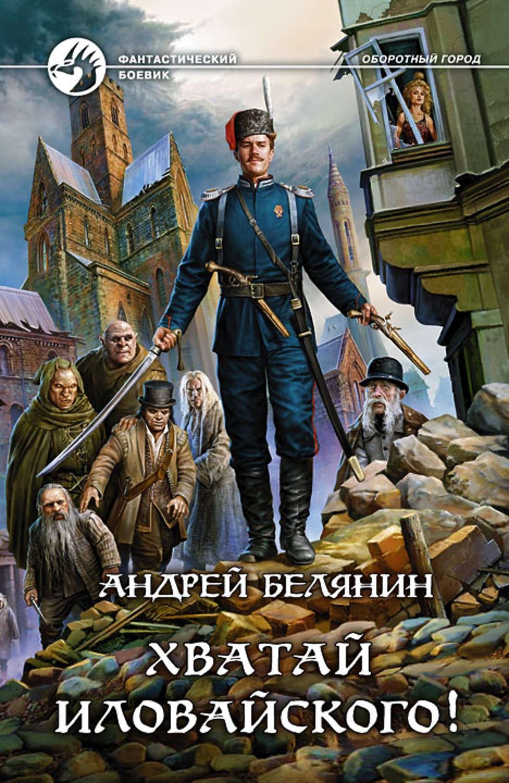 Книга андрей белянин оборотный город