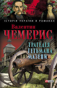 Чемерис, Валентин  - Трагедія гетьмана Мазепи