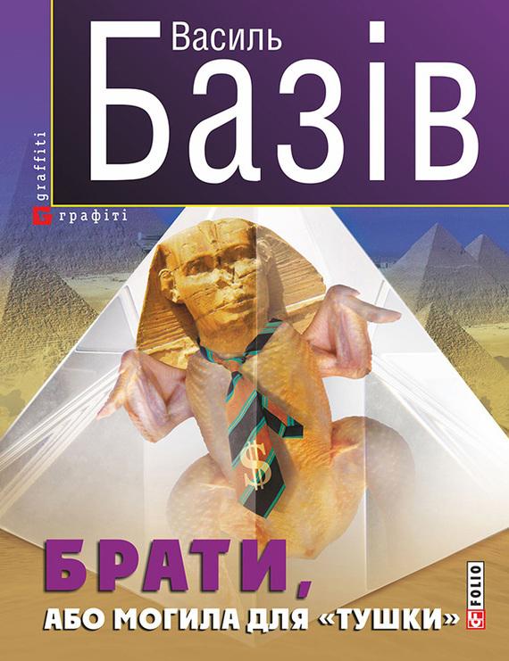 Василь Базв